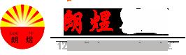 成都朗煜工装公司logo