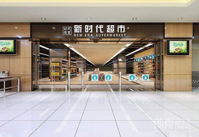 成都超市装修效果图,新时代超市装修
