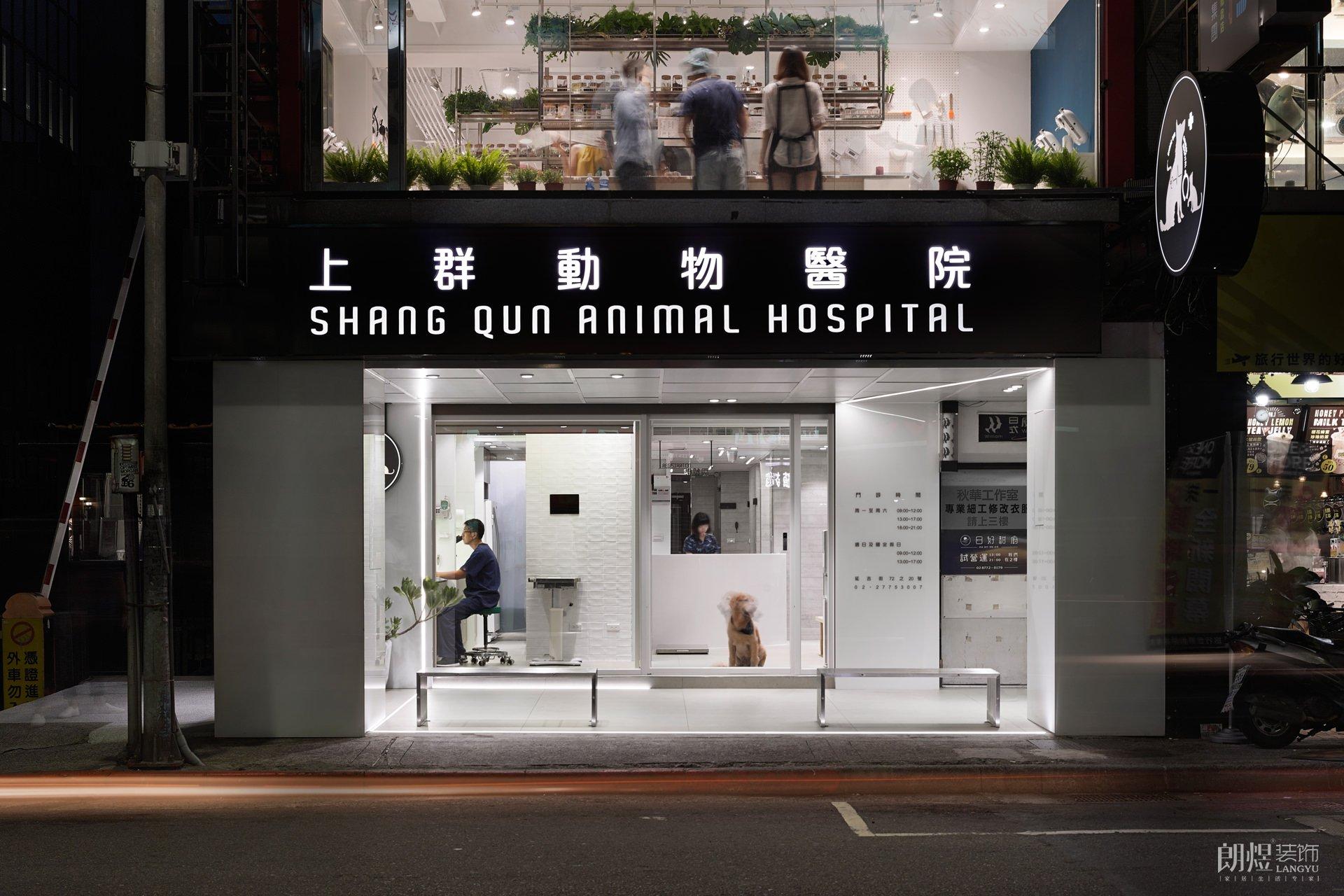好看的宠物医院门头设计图片