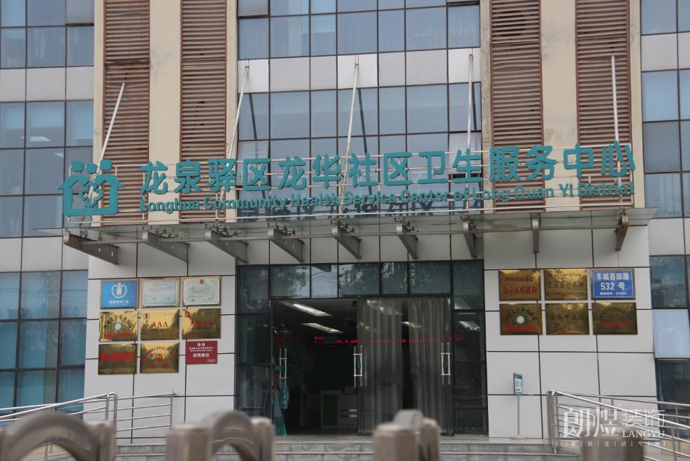 成都龙泉驿龙华社区医院现场施工照