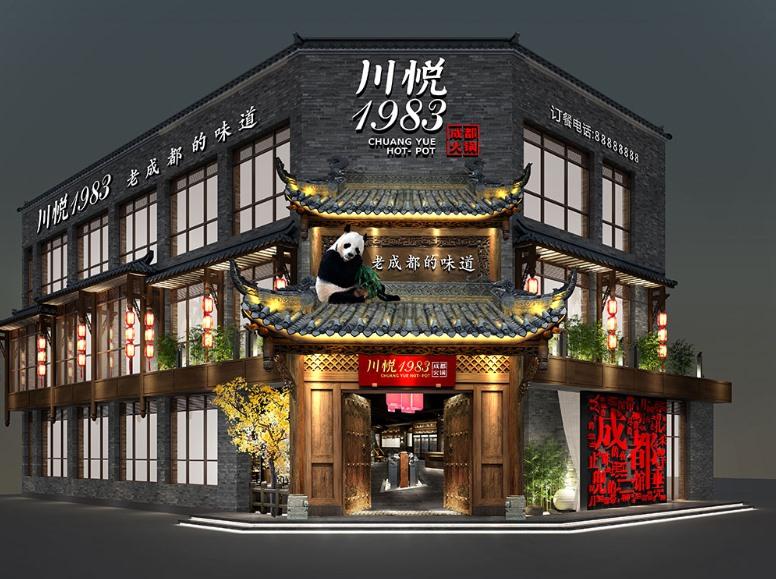 川悦「传统中式火锅店装修」效果图
