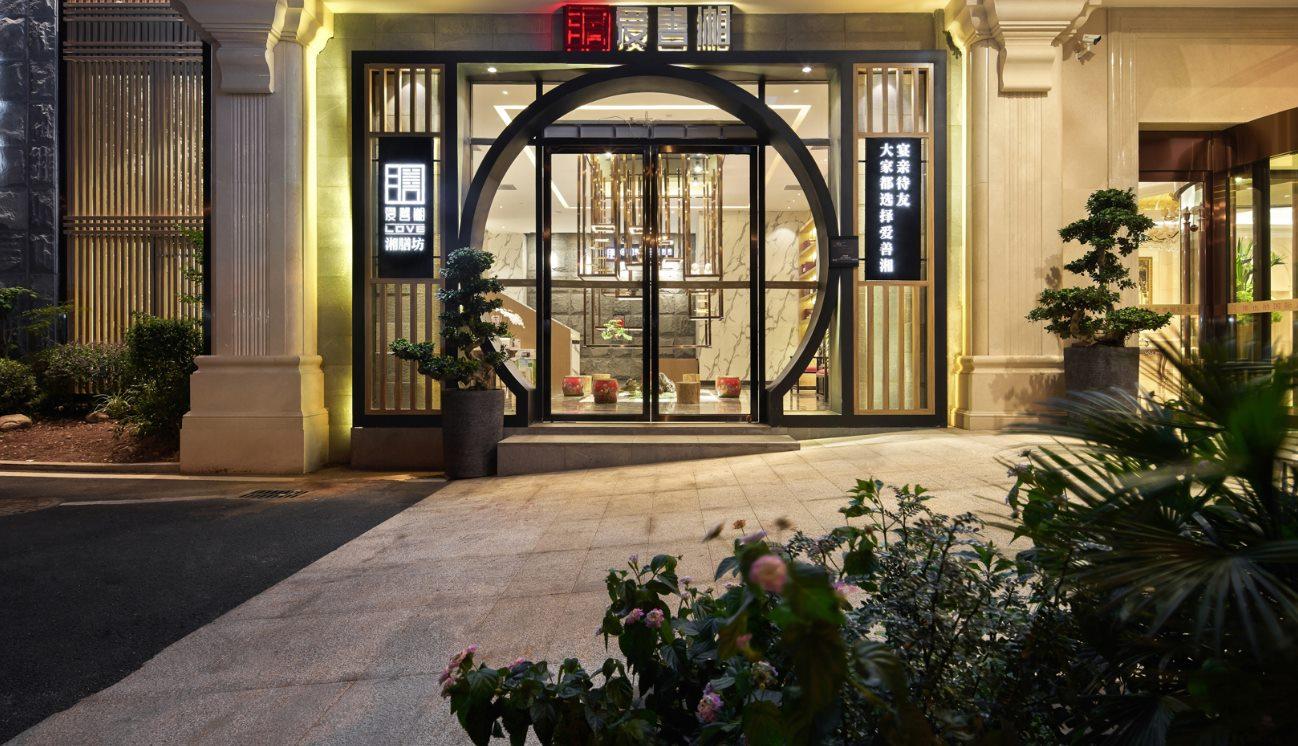 「爱善湘」复古中餐厅装修效果图