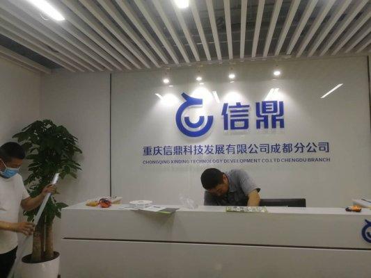 信鼎公司成都分公司办公室装修实景图